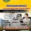 แนวข้อสอบนักวิชาการคอมพิวเตอร์ กรมการแพทย์แผนไทยและการแพทย์ทางเลือก thumbnail 1