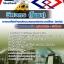 เตรียมสอบ วิศวกรโยธา รฟม. การรถไฟฟ้าขนส่งมวลชนแห่งประเทศไทย thumbnail 1