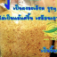 ทุเรียนทอด_แหลกโรงงาน (2กก.) +มีของพร้อมส่ง (หมอนทอง เกรด Premium !!!) thumbnail 1