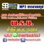 P010 - พระราชบัญญัติป่าไม้ พุทธศักราช 2484 thumbnail 1
