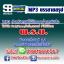 P026 - พระราชบัญญัติตำรวจแห่งชาติฉ.2. 2554 thumbnail 1