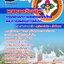 หนังสือสอบ พยาบาลวิชาชีพ กรมพัฒนาการแพทย์แผนไทยและการแพทย์ทางเลือก thumbnail 1