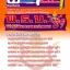 หนังสือ+Mp3 พ.ร.บ.วิธีปฏิบัติราชการทางปกครอง 2539 thumbnail 1