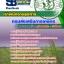 แนวข้อสอบ เจ้าพนักงานธุรการ กรมส่งเสริมการเกษตร thumbnail 1