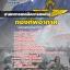 แนวข้อสอบ นายทหารเทคนิคการแพทย์ กองทัพอากาศ thumbnail 1