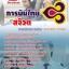 แนวข้อสอบ แอร์โฮสเตท สจ๊วต บริษัท การบินไทย จำกัด (มหาชน) thumbnail 1