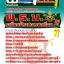 หนังสือ+Mp3 พ.ร.บ.ระเบียบข้าราชการพลเรือน 2551 thumbnail 1