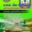 แนวข้อสอบพนักงานปฏิบัติงานคอมด้านคอมพิวเตอร์ Software ธ.ก.ส. thumbnail 1