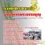 หนังสือสอบ นายทหารพระธรรมนูญ กรมยุทธศึกษากองทัพเรือ thumbnail 1