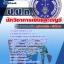 แนวข้อสอบนักวิชาการเงินและบัญชี ป.ป.ท. (แนวข้อสอบ) thumbnail 1