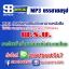 P038 - พรบ. การไฟฟ้าฝ่ายผลิตแห่งประเทศไทย thumbnail 1