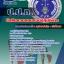 แนวข้อสอบนักสืบสวนสอบสวนปฎิบัติการ ปปท (แนวข้อสอบ) thumbnail 1