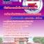 หนังสือสอบ นักวิเคราะห์นโยบายและแผน องค์การส่งเสริมกิจการโคนมแห่งประเทศไทย thumbnail 1