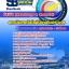 หนังสือสอบ นักวิจัย (Metallurgy & Material) สถาบันเทคโนโลยีป้องกันประเทศ thumbnail 1