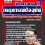 หนังสือ+MP3 วิชาความรอบรู้ เหตณ์การปัจจุบัน ใช้สอบครูผู้ช่วย thumbnail 1