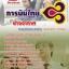 แนวข้อสอบ ช่างอากาศ บริษัท การบินไทย จำกัด (มหาชน) thumbnail 1