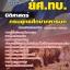 หนังสือสอบ นิติศาสตร์ ยศ.ทบ. กรมยุทธศึกษาทหารบก thumbnail 1