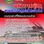 แนวข้อสอบพนักงานพัสดุ กรมสรรพาวุทธทหารอากาศ thumbnail 1