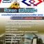 แนวข้อสอบ วิศวกรเครื่องกล รฟม. การรถไฟฟ้าขนส่งมวลชนแห่งประเทศไทย thumbnail 1