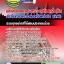 แนวข้อสอบ นักวิชาการตรวจสอบเงินแผ่นดิน (บัญชี) สำนักงานการตรวจเงินแผ่นดิน thumbnail 1