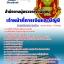หนังสือสอบ เจ้าหน้าที่การเงินและบัญชี สำนักงานผู้ตรวจการแผ่นดิน thumbnail 1