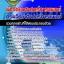 แนวข้อสอบ นักวิทยาศาสตร์การแพทย์ กรมวิทยาศาสตร์การแพทย์ thumbnail 1