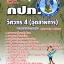 หนังสือสอบ วิศวกร 4 (อุตสาหการ) การประปาส่วนภูมิภาค (กปภ) thumbnail 1