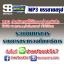 P013 - ระเบียบบริหารราชการกระทรวงศึกษาธิการ thumbnail 1