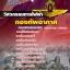 แนวข้อสอบ วิศวกรรมทางไฟฟ้า กองทัพอากาศ thumbnail 1