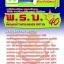 หนังสือ+Mp3 ข้อมูลข่าวสารของราชการ 2540 thumbnail 1