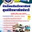 หนังสือ+VCD นักเรียนเดินเรือพาณิชย์ ศูนย์ฝึกพาณิชย์นาวี thumbnail 1