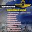 แนวข้อสอบ อนุศาสนาจารย์ กองทัพอากาศ thumbnail 1