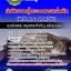 แนวข้อสอบนักวิชาการ (งานวิจัย) สำนักงานผู้ตรวจการแผ่นดิน thumbnail 1