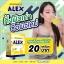 ALEX อเล็กซ์ อาหารเสริมผิวขาวใส รสเลมอน 5ซอง ราคาส่ง ถูกๆ thumbnail 4