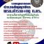 แนวข้อสอบ รวมกฎหมายสอบตำรวจสัญญาบัตร พรบ.ตำรวจ+กฎ ก.ตร. thumbnail 1