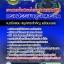 แนวข้อสอบ ช่างยางและพลาสติก กรมสรรพาวุธทหารบก thumbnail 1