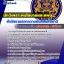 แนวข้อสอบ นักวิเคราะห์นโยบายและแผน สำนักงานสภาความมั่นคงแห่งชาติ (สมช.) thumbnail 1