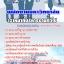 หนังสือ+MP3 พนักงานมหาลัยวิทยาลัย เจ้าหน้าที่บริหารงานทั่วไป thumbnail 1