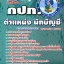 หนังสือ+MP3 ตำแหน่ง นักบัญชี 4 กปภ. thumbnail 1