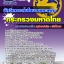 แนวข้อสอบ นักวิเคราะห์นโยบายและแผน สำนักงานปลัดกระทรวงมหาดไทย thumbnail 1