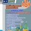 แนวข้อสอบ นักธรณีวิทยา กรมเชื้อเพลิงธรรมชาติ thumbnail 1