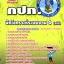 หนังสือ+MP3 นักวิเคราะห์ระบบงาน 4 (สถิติ) กปภ. thumbnail 1