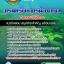 แนวข้อสอบวิศวกรปฏิบัติการ กรมทรัพยากรน้ำบาดาล 2561 thumbnail 1
