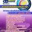 หนังสือสอบ นักวิเคราะห์เทคโนโลยีป้องกันประเทศ สถาบันเทคโนโลยีป้องกันประเทศ thumbnail 1
