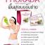 สูตร ช่วยฟื้นฟูระบบขับถ่าย ภูรดา ชนิดเข้มข้น (Phurada) 1 กล่อง thumbnail 3