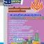 แนวข้อสอบ วิศวกรปิโตรเลียม กรมเชื้อเพลิงธรรมชาติ thumbnail 1
