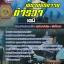 หนังสือสอบ ตำรวจพิสูจน์หลักฐาน ด้านเคมี (สพฐ.) thumbnail 1