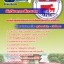 หนังสือสอบ นักวิชาการสัตวบาล องค์การส่งเสริมกิจการโคนมแห่งประเทศไทย thumbnail 1