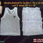 เสื้อกล้ามเด็กมีรู โทนสีขาว สำหรับเด็กโต เบอร์ 2 (1 แพ็ค= 12 ตัว)
