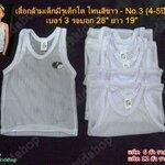 เสื้อกล้ามเด็กมีรู โทนสีขาว สำหรับเด็กโต เบอร์ 3 (1 แพ็ค= 12 ตัว)